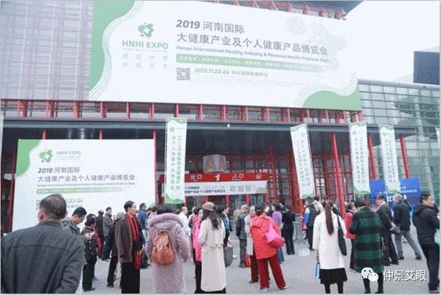 河南大健康产品博览会