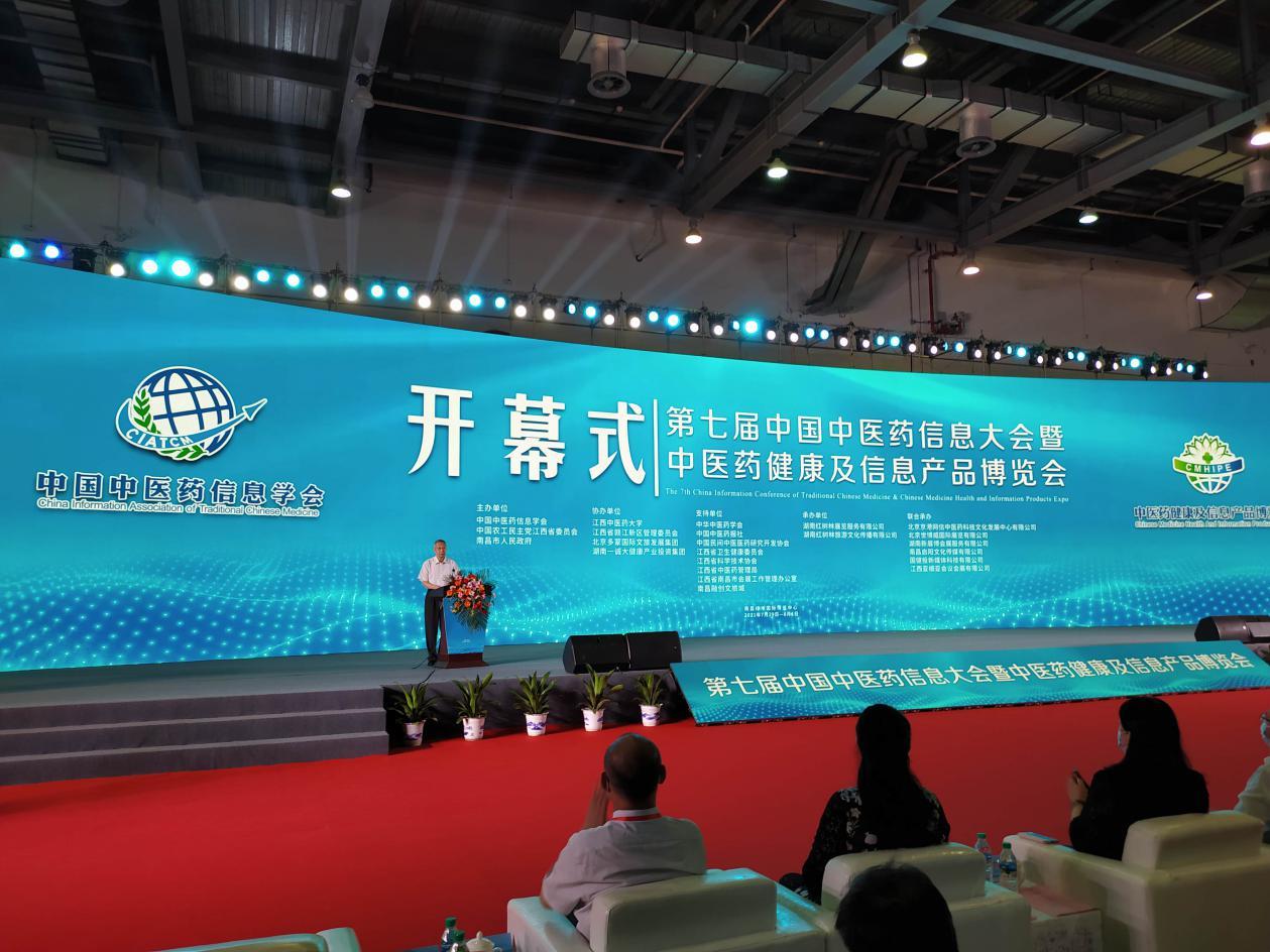 國醫仲景亮相中國中醫藥信息大會